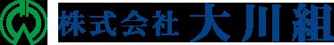 株式会社大川組